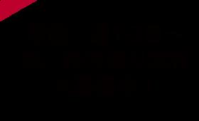 企業の皆様:講師経験あるWebディレクターの業務委託紹介やってます。