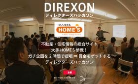 不動産・住宅情報の総合サイトHOME'Sとグロースハックなイベント実施!