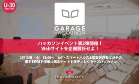 【U-30向け】ハッカソンイベント第2弾開催!Webサイトを企画設計せよ!